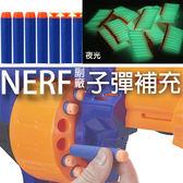 副廠 硬頭 NERF 夜光 吸盤 圓頭 EVA 子彈 子彈補充包 軟槍 菁英 殭屍 哨音 彈藥 實心頭 軟槍 boxopen