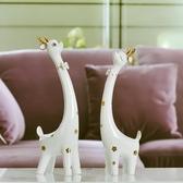 現代歐式家居家裝飾品客廳電視柜創意陶瓷小擺件工藝品長頸鹿擺設