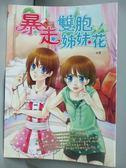 【書寶二手書T6/兒童文學_IBE】暴走雙胞姊妹花_小艾