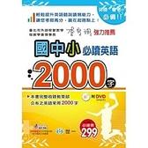國中小必讀英語2000字(25K+附DVD)