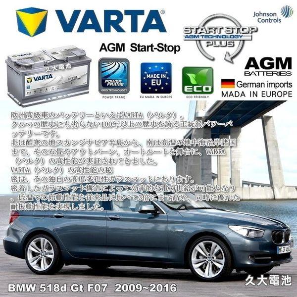 ✚久大電池❚ 德國 VARTA G14 AGM 95Ah 原廠電瓶 BMW 518d Gt F07 2009~2016