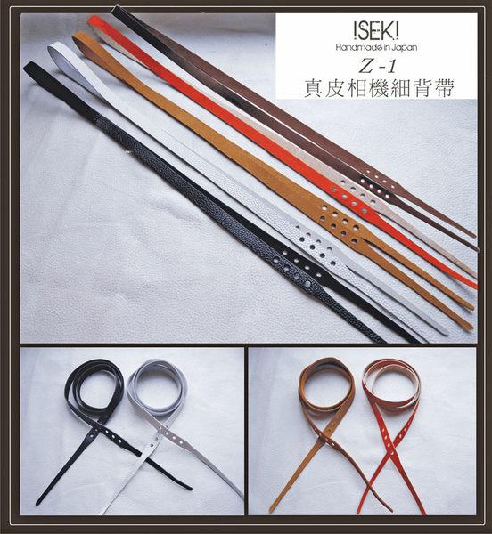 ISEKI Z-1手工真皮相機細背帶 適用:如:LEICA/X100T/X30/GF7/GM1/GX7/EPL7/EP5/EM1/A7ii/J5/G7X