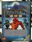 挖寶二手片-Y30-005-正版DVD-動畫【生化戰士2 迷城篇】-迪士尼 國英語發音 影印海報