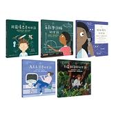 不簡單女孩繪本套書(共五冊):(用圖像思考的女孩+有數學頭腦的女孩+眼光獨到的女
