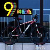 自行車成人男女變速雙碟剎雙減震超輕學生越野單車YYP   麥琪精品屋