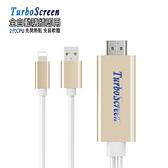 【BL04C香檳金】二代TurboScreen蘋果HDMI鏡像影音線(加贈2大好禮)