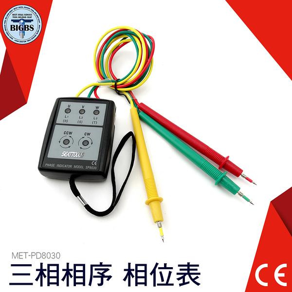 利器五金 相序檢測器 電錶 萬用電表 萬用電錶 相序錶 相位錶 萬用表 相位表 三相相序測量表