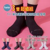 Footer T11 XL號 (厚底) 3雙超值組, 單色運動逆氣流氣墊襪;除臭襪;蝴蝶魚戶外