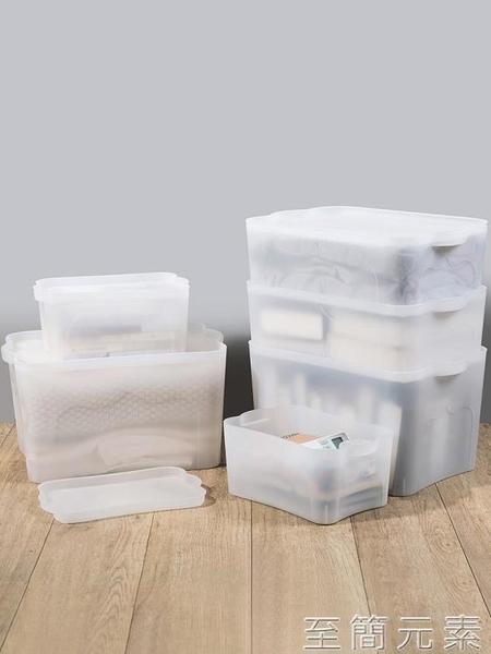 收納箱 透明收納箱帶蓋防塵家用零食玩具儲物盒塑料衣服雜物整理箱 至簡元素