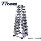 TPOWER 電鍍啞鈴組架《含1-10KG啞鈴》