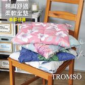 TROMSO北歐時代風尚坐墊米藍白花