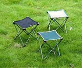 戶外超輕便攜折疊椅露營沙灘椅釣魚椅凳 休閒寫生椅馬扎小凳子 jy【1件免運好康八九折】