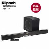 結帳再折 ★贈送安裝 美國 Klipsch RSB-14  無線微家庭劇院組 SOUNDBAR+超低音喇叭 台灣公司貨