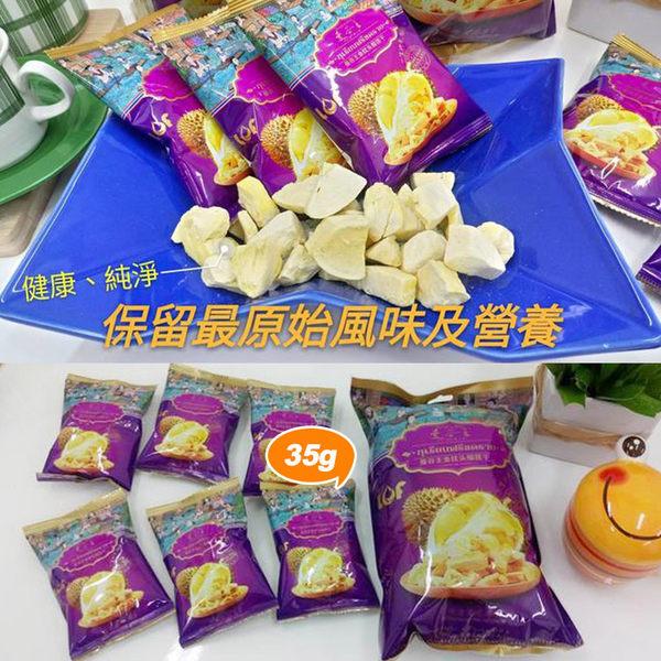 曼谷王 金枕頭榴槤乾果乾 (小包裝35g)
