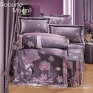 濃彩幻紫 60支棉尊爵七件組-6x6.2呎雙人加大-鋪棉床罩組[諾貝達莫卡利]-R6610-B