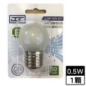 LED 燈絲型球泡燈0.5W(G40磨砂)【愛買】