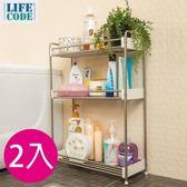 【LIFECODE】 廚衛不鏽鋼三層收納架-寬55cm (2入組)