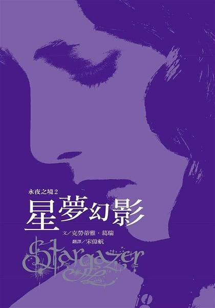 (二手書)永夜之境(2):星夢幻影