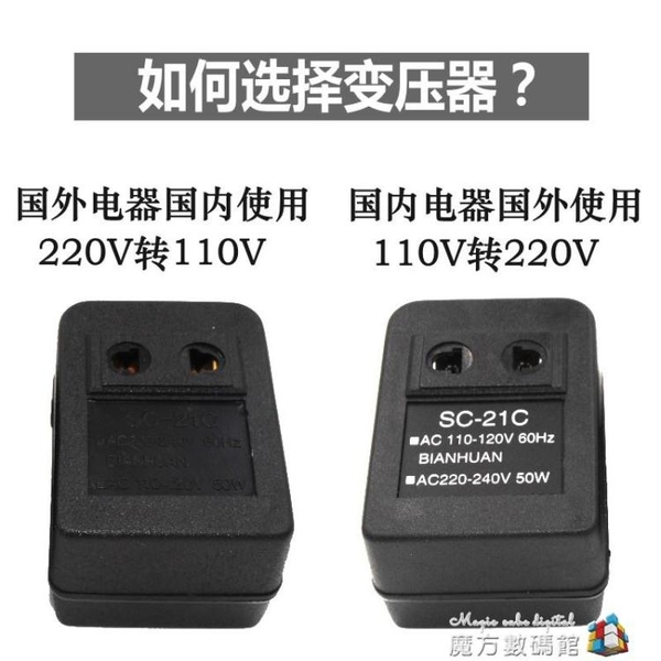 變壓器220V轉110V100v120v美國日本電源電壓轉換器 30W變壓插頭 魔方數碼