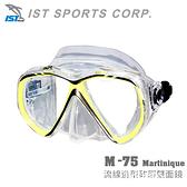 【速捷戶外】【速捷戶外】IST M-75 矽膠雙面鏡M75.浮潛.潛水.蛙鏡