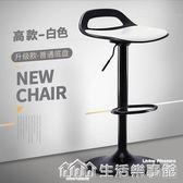NMS 吧台椅升降椅子酒吧桌椅現代簡約凳子家用高吧凳吧椅高腳凳 生活樂事館