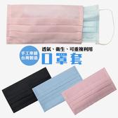 台灣製 手工口罩套 口罩布套 口罩套 口罩防護墊 口罩防護套 口罩防塵套 可清洗 延長口罩