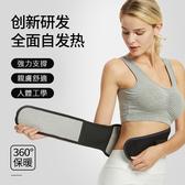 【D11】磁石自發熱護腰 腰帶 (S-XL)