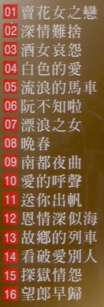 巨星珍藏版 陳盈潔 7 CD(購潮8)