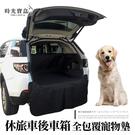 休旅車後車廂全包覆寵物墊 汽車防髒防水防...