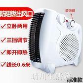 迷你暖風機家用小型取暖器靜音電暖氣辦公室節能電熱器浴室速熱風 晴川生活館