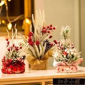樹 節迷你樹小型桌面櫃台前台裝飾品擺件家用ins聖【全館免運】