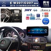 【JHY】2010~14年BENZ E-Class W207/C207轎跑款專用10.25吋G6系列安卓主機*導航+ZLink+8核心6+64G