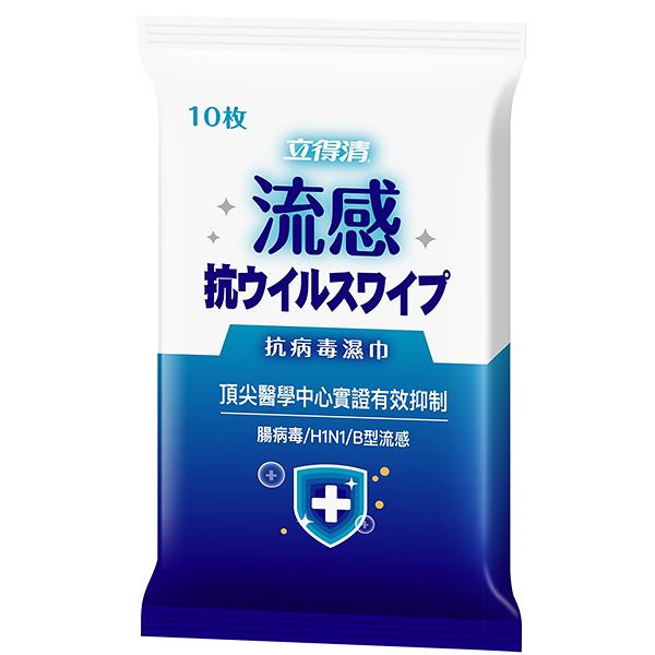 立得清抗病毒濕巾10抽(流感)/包 【康是美】