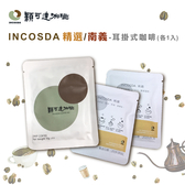 INCOSDA精選/南義 -耳掛式咖啡(各1入)