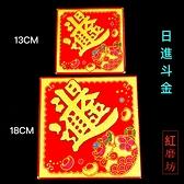 【Ruby工作坊】兩張日進斗金絨春聯(加持祈福) 13CM+18CM兩張一組 紅磨坊晶玉設計