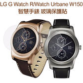 【玻璃保護貼】LG G Watch R/Watch Urbane W150 智慧手錶 鋼化玻璃保護貼/螢幕高透玻璃貼/保護膜-ZW