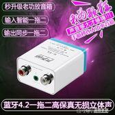 藍芽音頻接收器4.2無損HiFi模塊 手機無線轉家用音箱功放適配神器 溫暖享家