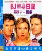【百視達2手片】BJ單身日記 男人禍水 (DVD)