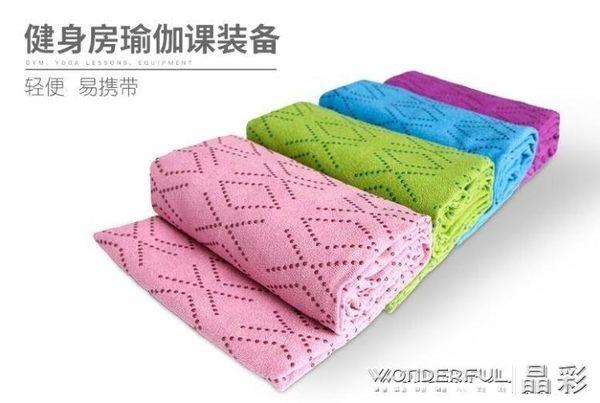 加寬瑜伽鋪巾加厚防滑瑜伽毯加長吸汗健身墊瑜珈毯毛巾毯 晶彩生活