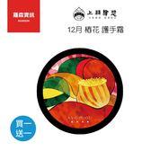 【買一送一】UEBA 上羽繪惣 ESOU 乳油木果 護手霜 十二月椿花 香氛 日本京都 天然 植物萃取 公司貨