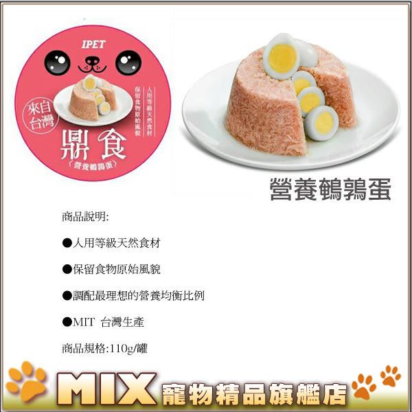 ◆MIX米克斯◆台灣.鼎食狗罐頭110g【24罐裝/混搭出貨】 人用等級天然雞肉食材 真材實料看的見
