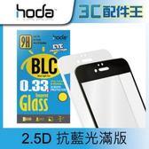 贈小清潔組 HODA iPhone 6/6S 4.7吋 滿版 抗藍光 9H鋼化玻璃保護貼 0.33mm 2.5D導角