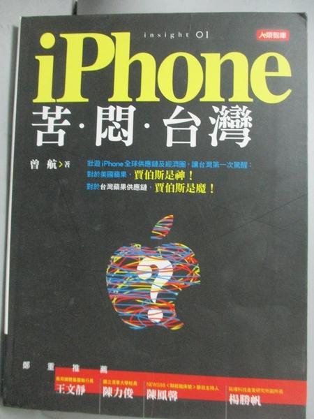 【書寶二手書T6/財經企管_J4S】iPhone 苦悶台灣_曾航