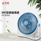 豬頭電器(^OO^) –勳風 9吋集風式空調循環扇【HF-B7655】