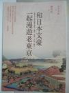 【書寶二手書T1/翻譯小說_AN8】和日本文豪一起漫遊老東京:跟著永井荷風散步淺草…