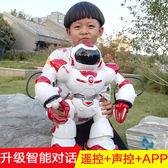 阿爾博特機械戰警 男女孩跳舞語音電動遙控機器人玩具 智能 對話TW