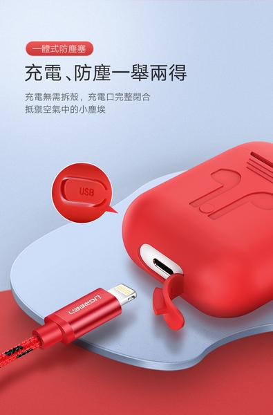 現貨Water3F綠聯 AirPods耳機保護套 Red