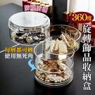 收納盒 日系高級360度旋轉飾品盒/化妝盒 置物盒 展示盒 【BNP094】123OK