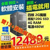 【12489元】3D順暢~全新AMD四核3.4G+D5遊戲2G獨顯極速120G SSD正WIN10安裝模擬器雙開主機可刷卡