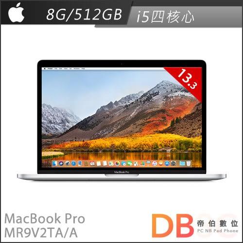 加碼贈★Apple MacBook Pro 配備Retina 13吋 i5 8G/512G(MR9V2TA/A)-送螢幕貼+鍵盤膜+防震包+保護殼(12期0利率)